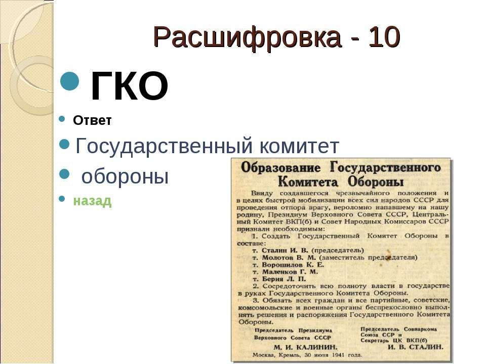 Расшифровка - 10 ГКО Ответ Государственный комитет обороны назад