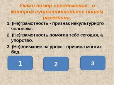 Укажи номер предложения, в котором существительное пишем раздельно. 1. (Не)гр...