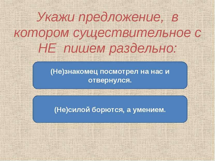 Укажи предложение, в котором существительное с НЕ пишем раздельно: (Не)силой ...