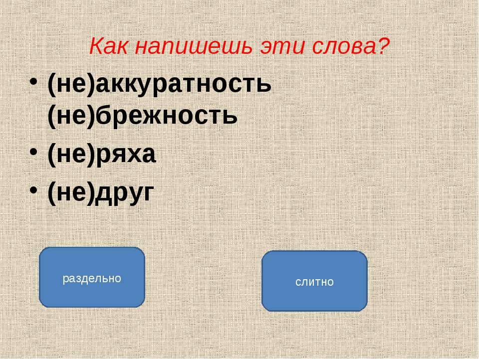 Как напишешь эти слова? (не)аккуратность (не)брежность (не)ряха (не)друг слит...