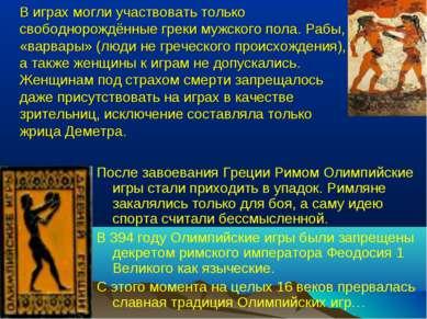 В играх могли участвовать только свободнорождённые греки мужского пола. Рабы,...