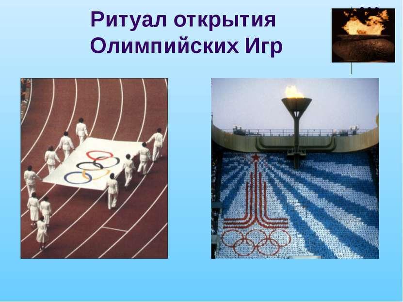Ритуал открытия Олимпийских Игр