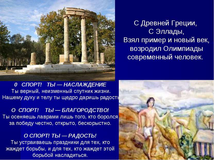 С Древней Греции, С Эллады, Взял пример и новый век, возродил Олимпиады совре...