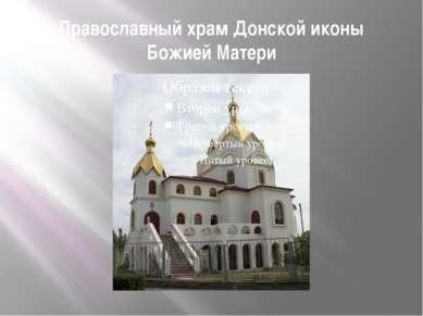 Православный храм Донской иконы Божией Матери
