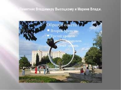 Памятник Владимиру Высоцкому и Марине Влади.
