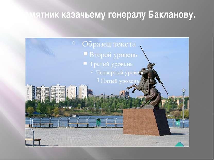 Памятник казачьему генералу Бакланову.