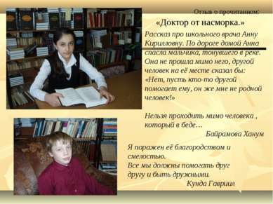 . Рассказ про школьного врача Анну Кирилловну. По дороге домой Анна спасла ма...