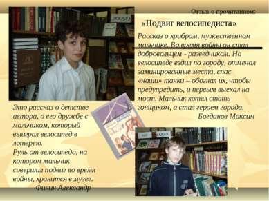 . Рассказ о храбром, мужественном мальчике. Во время войны он стал добровольц...