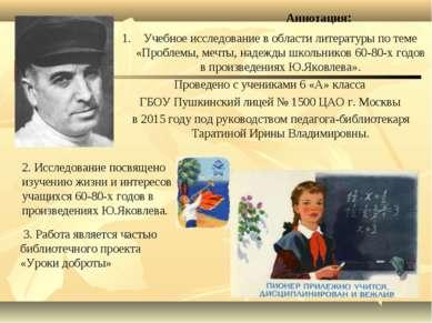Аннотация: Учебное исследование в области литературы по теме «Проблемы, мечты...