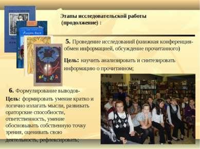 5. Проведение исследований (книжная конференция- обмен информацией, обсуждени...