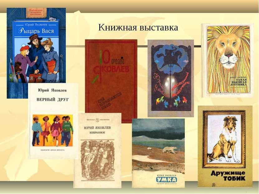 Книжная выставка .