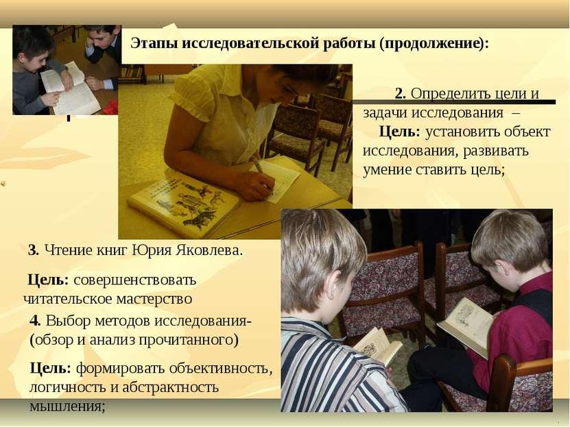 . . Этапы исследовательской работы (продолжение): 3. Чтение книг Юрия Яковлев...