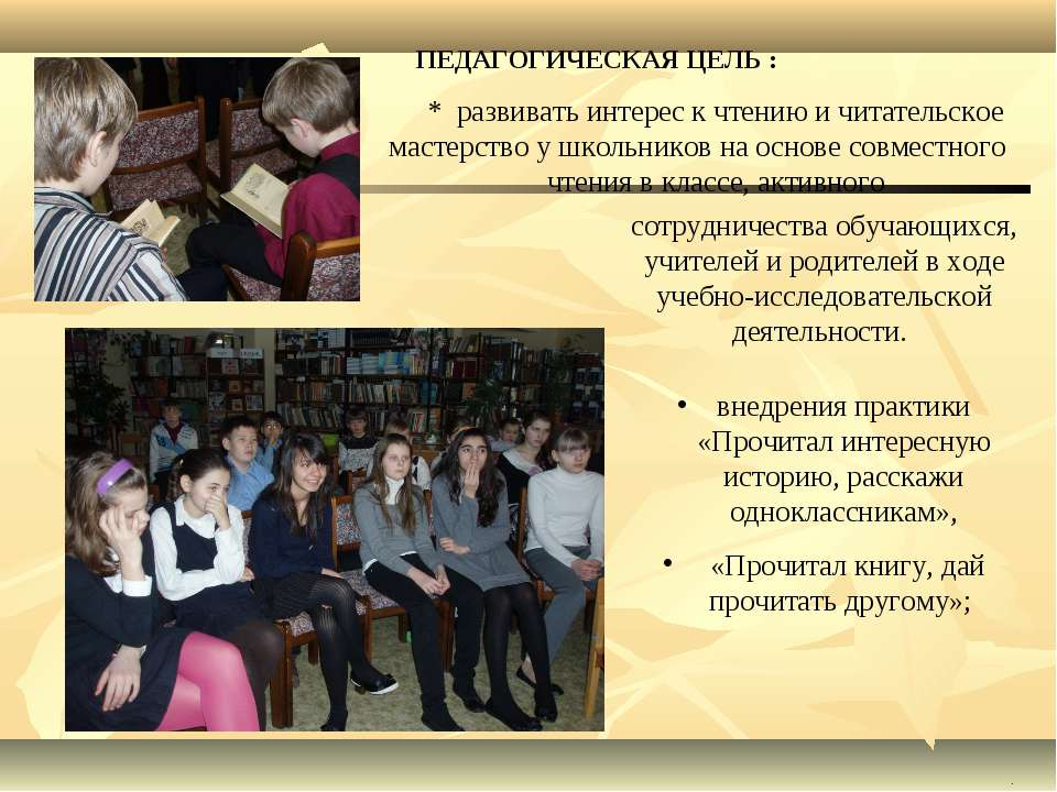 . внедрения практики «Прочитал интересную историю, расскажи одноклассникам», ...