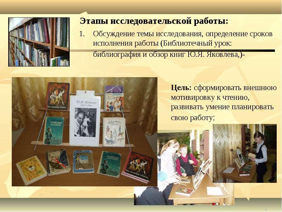 Обсуждение темы исследования, определение сроков исполнения работы (Библиотеч...