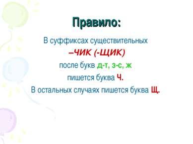 Правило: В суффиксах существительных –ЧИК (-ЩИК) после букв д-т, з-с, ж пишет...