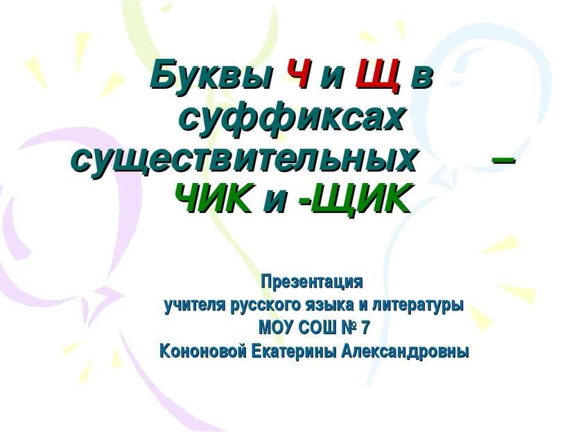 Буквы Ч и Щ в суффиксах существительных –ЧИК и -ЩИК Презентация учителя русск...