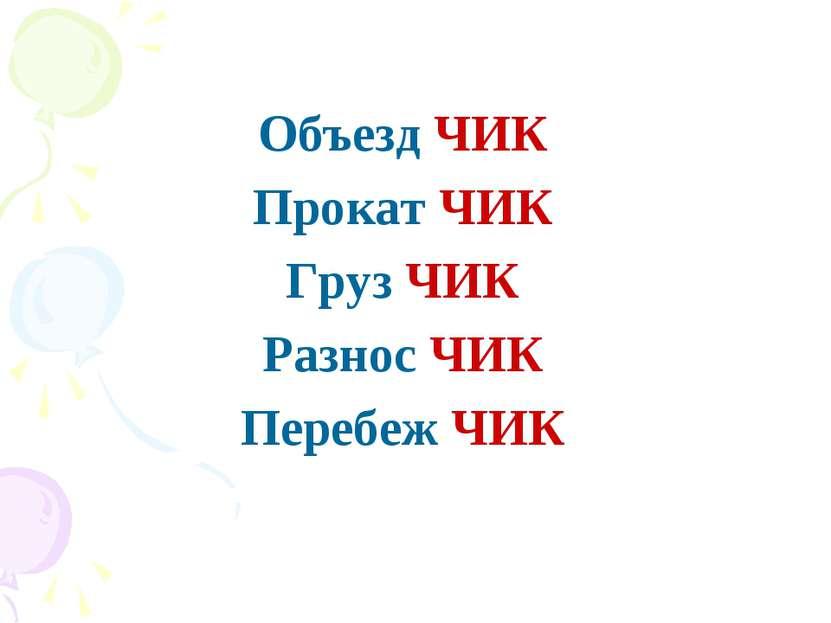 Объезд ЧИК Прокат ЧИК Груз ЧИК Разнос ЧИК Перебеж ЧИК