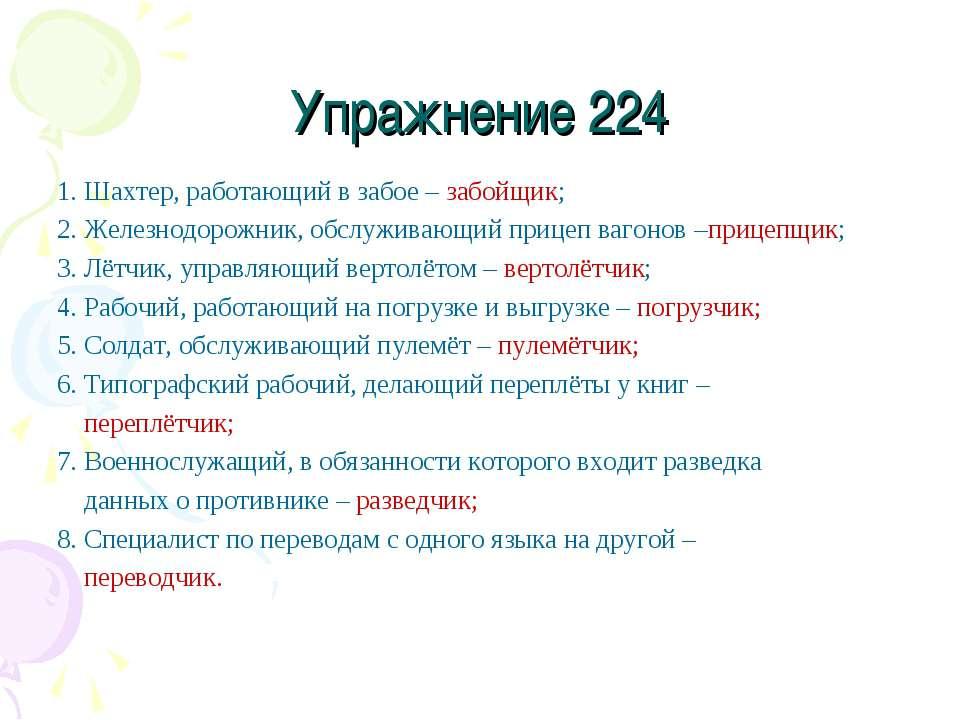 Упражнение 224 1. Шахтер, работающий в забое – забойщик; 2. Железнодорожник, ...