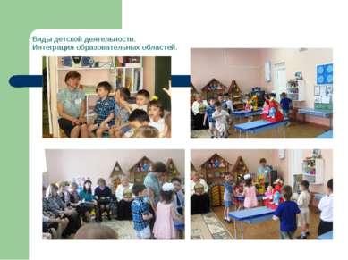 Виды детской деятельности. Интеграция образовательных областей.