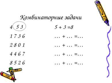 Комбинаторные задачи 4 5 3 7 5 + 3 =8 1 7 3 6 … + … =… 2 8 0 1 … + … =… 4 4 6...