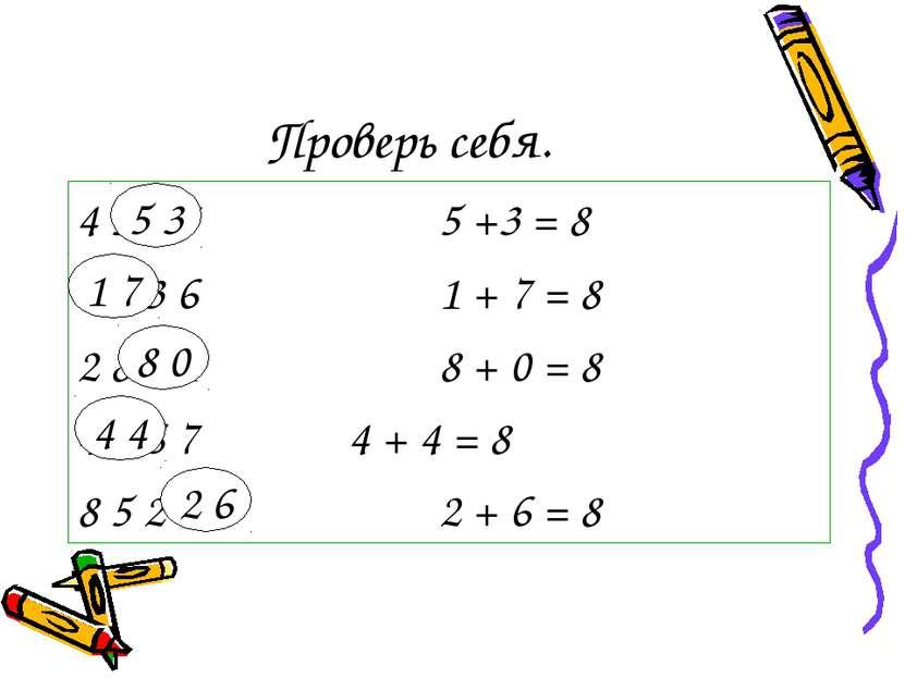 Проверь себя. 4 5 3 7 5 +3 = 8 1 7 3 6 1 + 7 = 8 2 8 0 1 8 + 0 = 8 4 4 6 7 4 ...