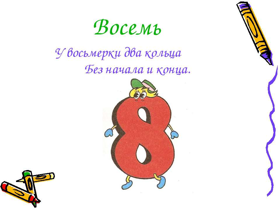 Восемь У восьмерки два кольца Без начала и конца.