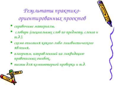 Результаты практико-ориентированных проектов справочные материалы, словари (с...