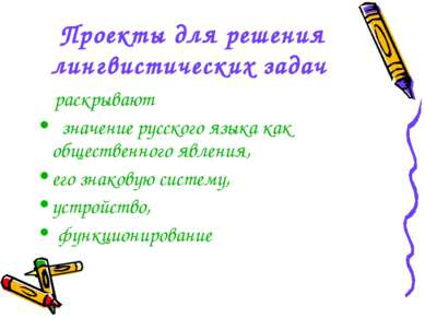Проекты для решения лингвистических задач раскрывают значение русского языка ...