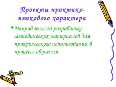Проекты практико-языкового характера Направлены на разработку методических ма...