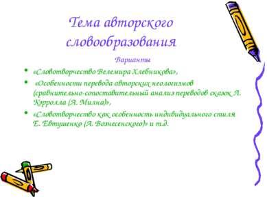 Тема авторского словообразования Варианты «Словотворчество Велемира Хлебников...