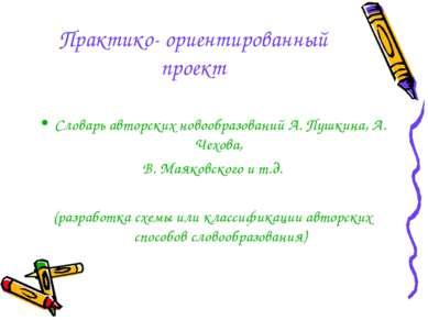 Практико- ориентированный проект Словарь авторских новообразований А. Пушкина...