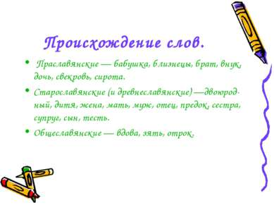 Происхождение слов. Праславянские — бабушка, близнецы, брат, внук, дочь, свек...