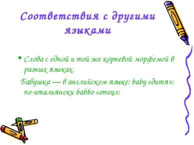 Соответствия с другими языками Слова с одной и той же корневой морфемой в раз...