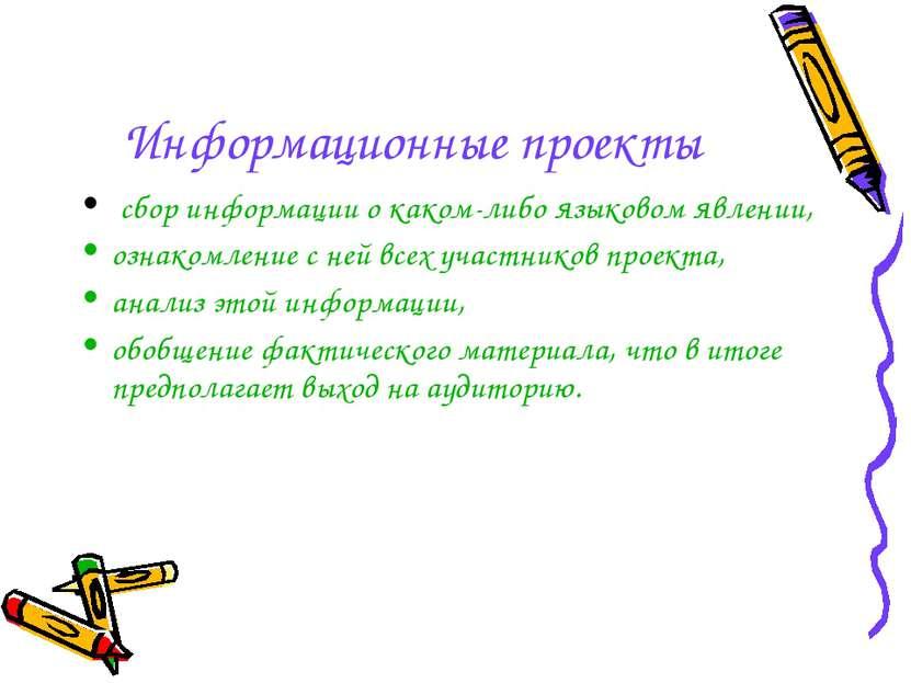Информационные проекты сбор информации о каком-либо языковом явлении, ознаком...