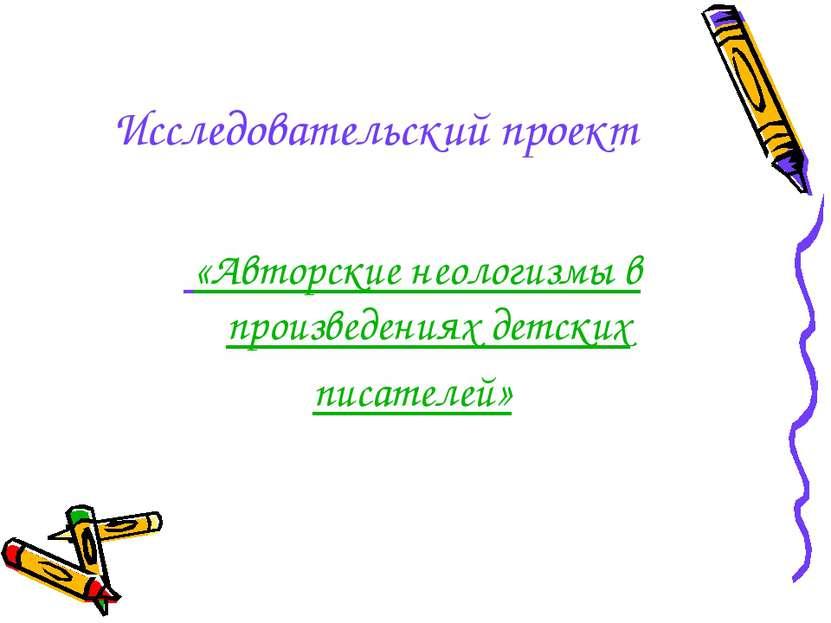 Исследовательский проект «Авторские неологизмы в произведениях детских писате...