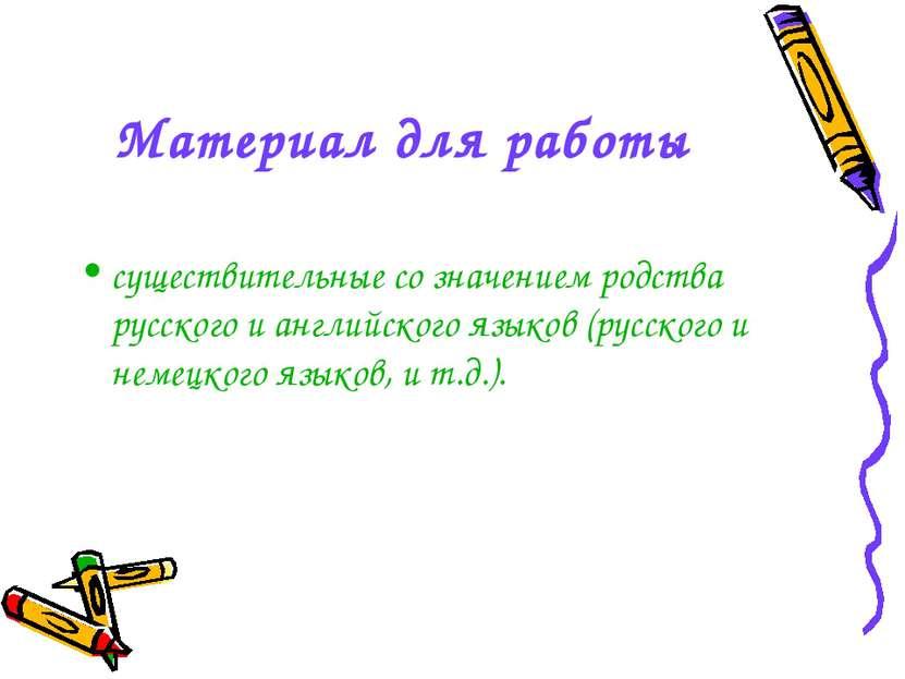 Материал для работы существительные со значением родства русского и английско...