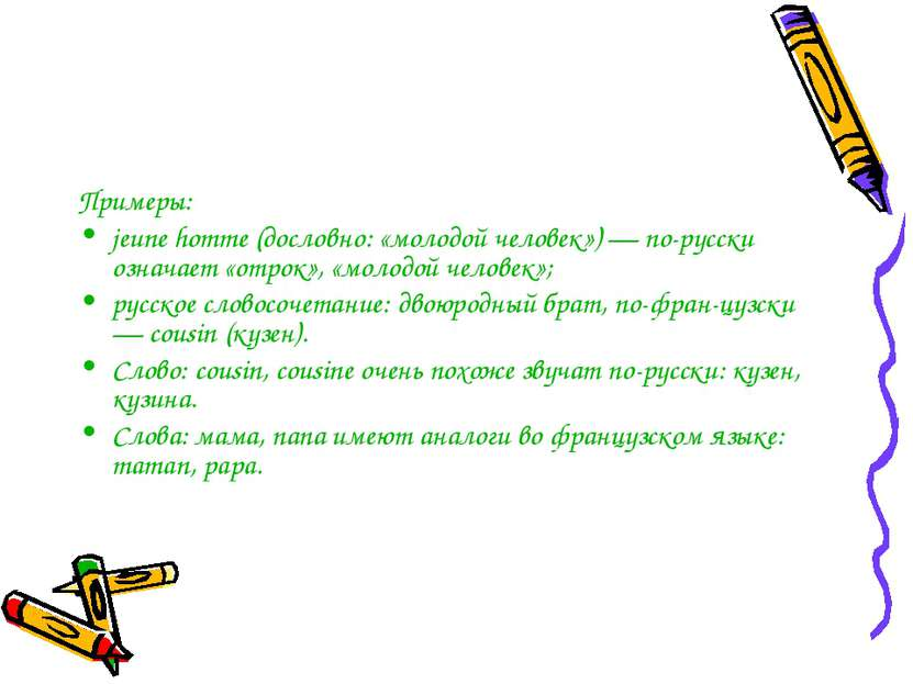 Примеры: jeune homme (дословно: «молодой человек») — по-русски означает «отро...