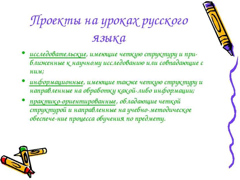 Проекты на уроках русского языка исследовательские, имеющие четкую структуру ...
