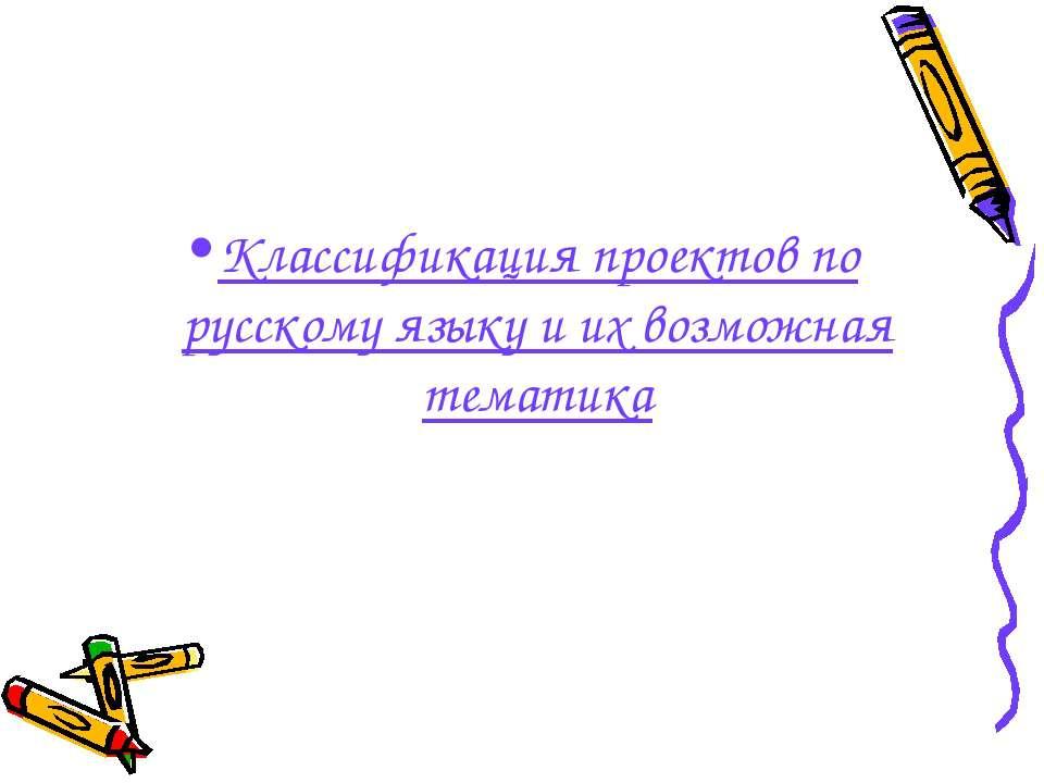 Классификация проектов по русскому языку и их возможная тематика