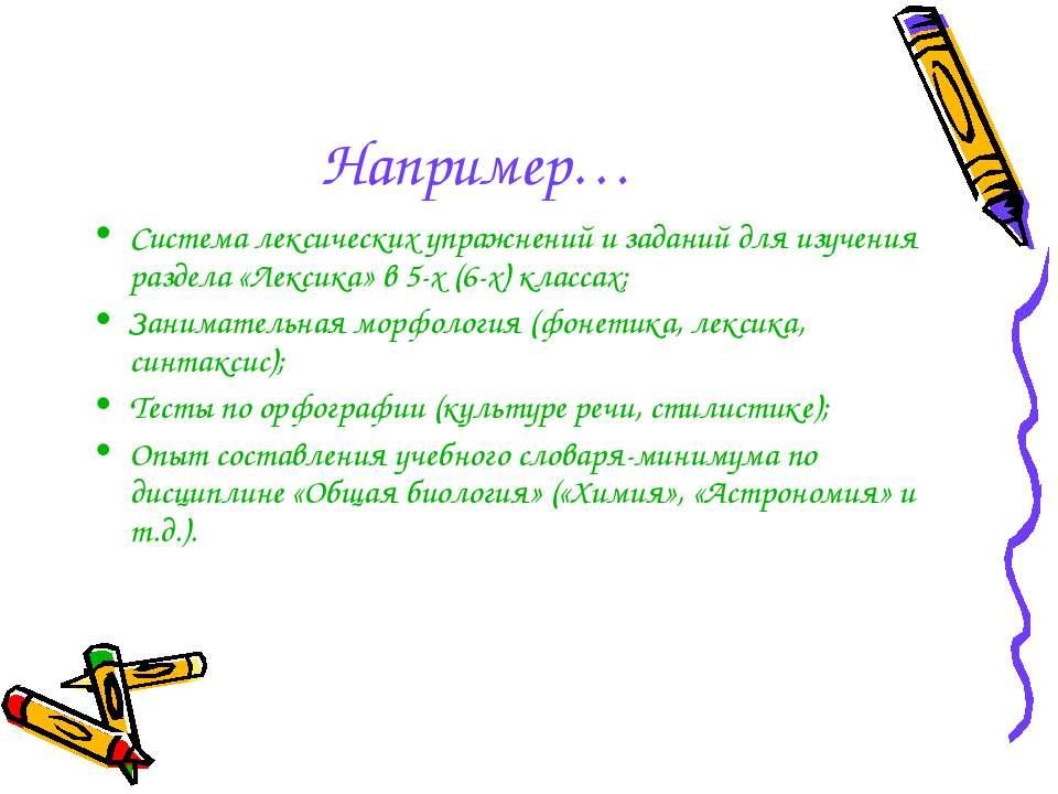 Например… Система лексических упражнений и заданий для изучения раздела «Лекс...