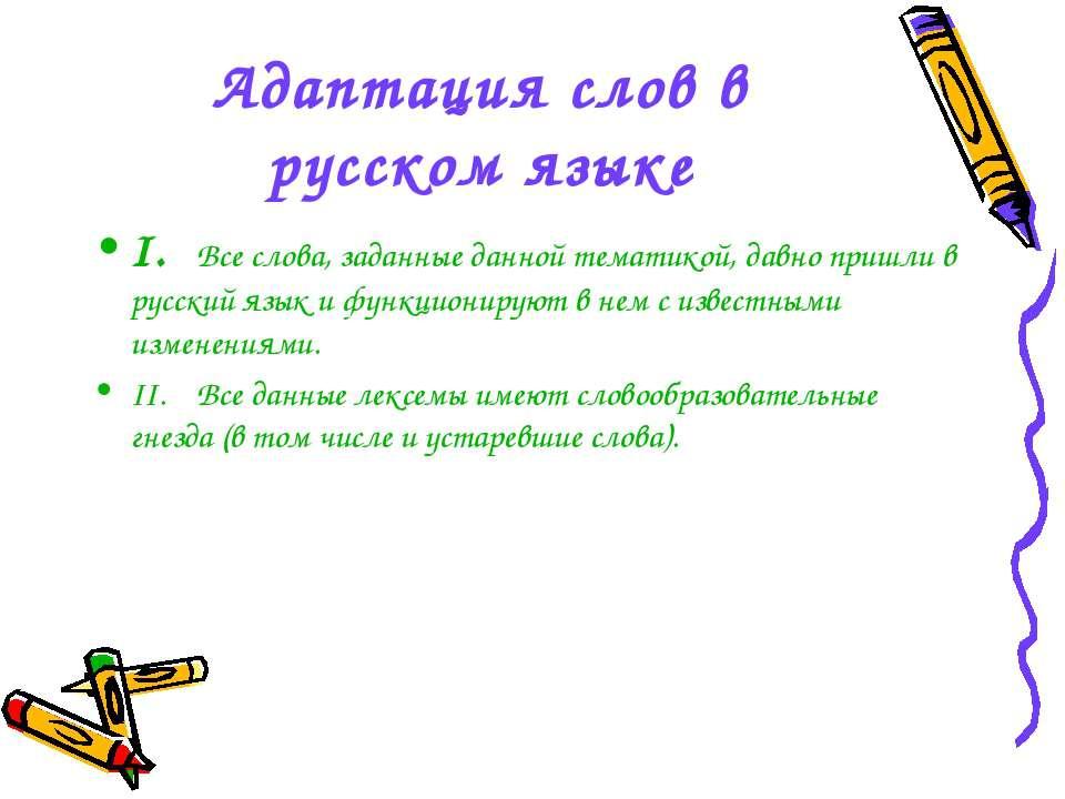 Адаптация слов в русском языке I. Все слова, заданные данной тематикой, давно...
