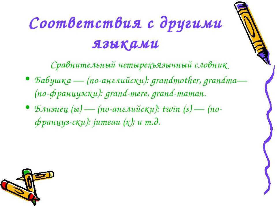Соответствия с другими языками Сравнительный четырехъязычный словник Бабушка ...