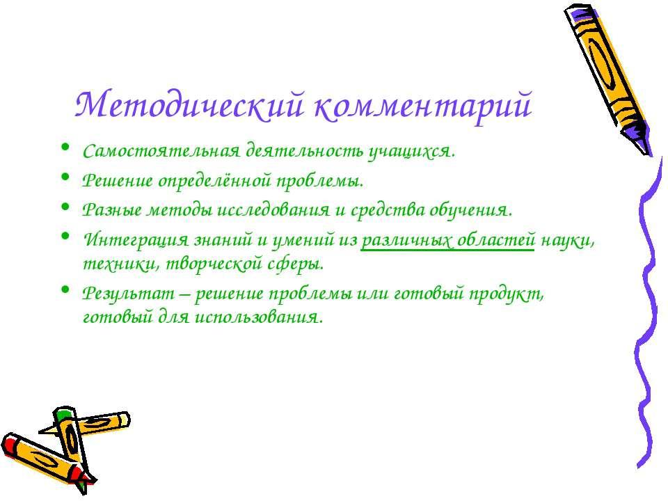 Методический комментарий Самостоятельная деятельность учащихся. Решение опред...