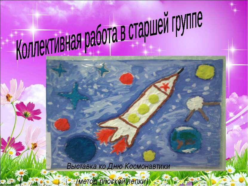 Выставка ко Дню Космонавтики (метод плоской лепки)