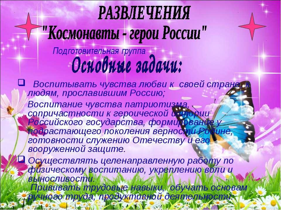 Воспитывать чувства любви к своей стране, к людям, прославившим Россию; Воспи...