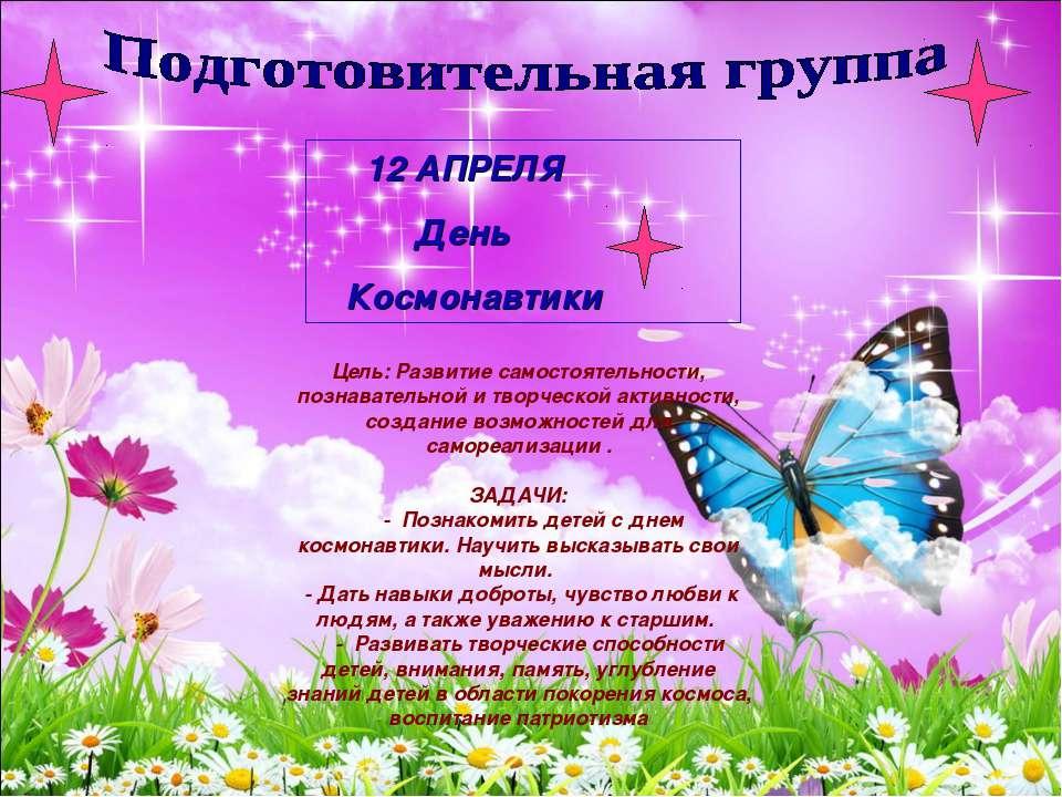 12 АПРЕЛЯ День Космонавтики Цель: Развитие самостоятельности, познавательной ...