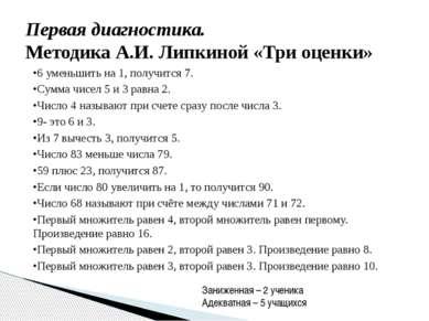 •6 уменьшить на 1, получится 7. •Сумма чисел 5 и 3 равна 2. •Число 4 называют...