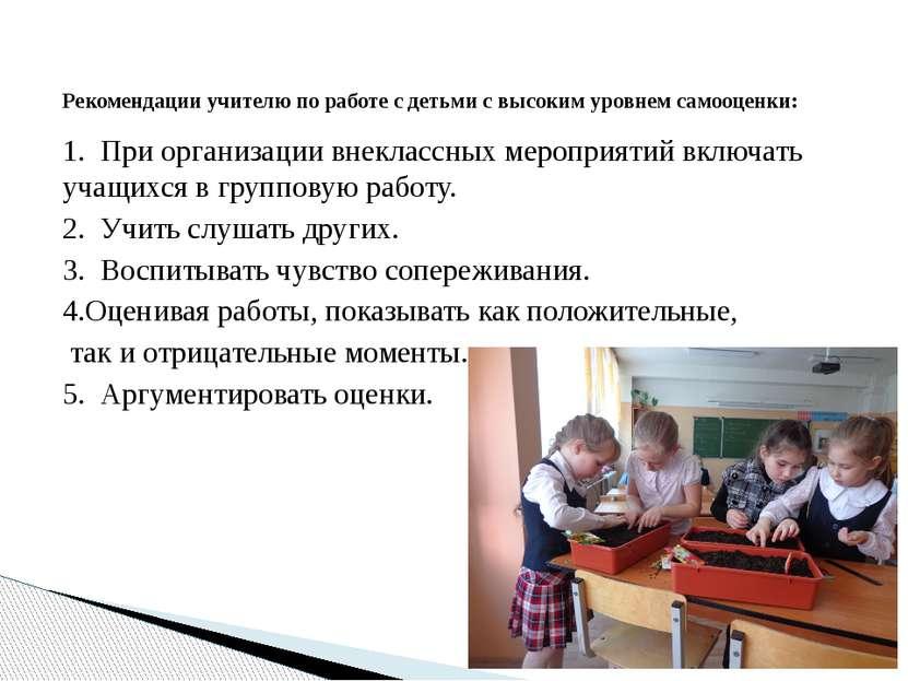 Рекомендации учителю по работе с детьми с высоким уровнем самооценки: 1. При ...