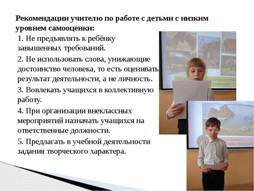 Рекомендации учителю по работе с детьми с низким уровнем самооценки: 1. Не пр...