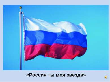 «Россия ты моя звезда»